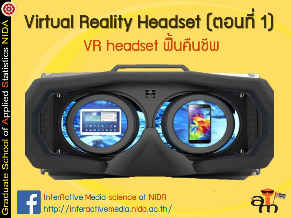 VRheadset1 (1)