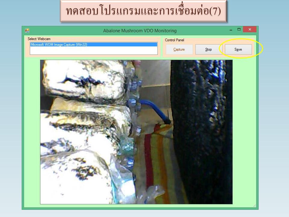 ซอฟต์แวร์ในส่วนการเรียกดูภาพภายในโรงเรือนจากกล้องที่ติดตั้งไว้ภายใน